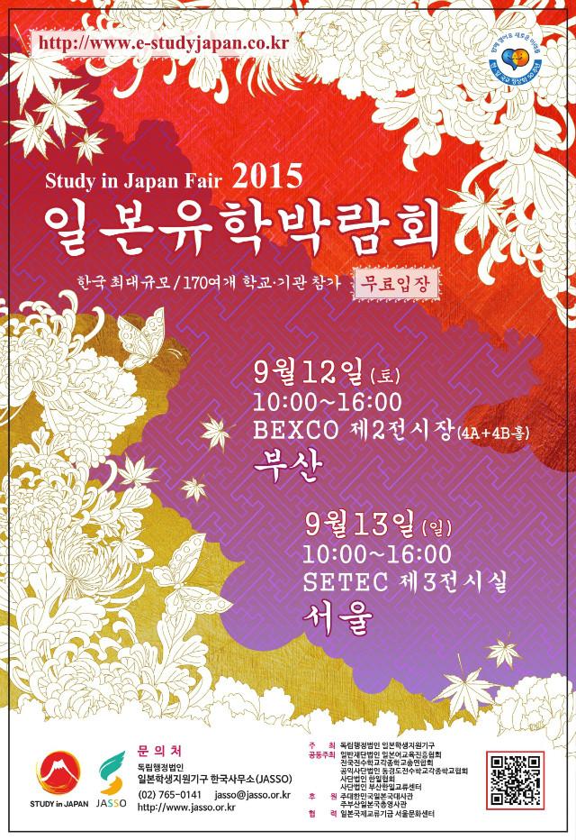 2015_japan_fair.jpg